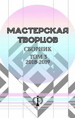 Валерия Арчугова - Сборник. Том III. 2018—2019