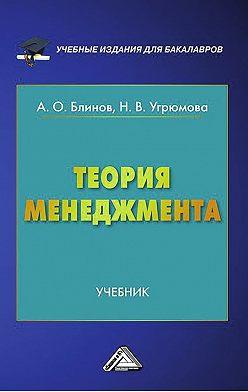 Андрей Блинов - Теория менеджмента