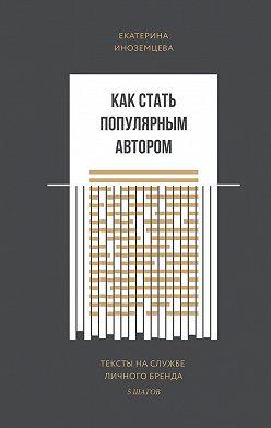 Екатерина Иноземцева - Как стать популярным автором