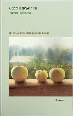Сергей Дурылин - Тихие яблони. Вновь обретенная русская проза
