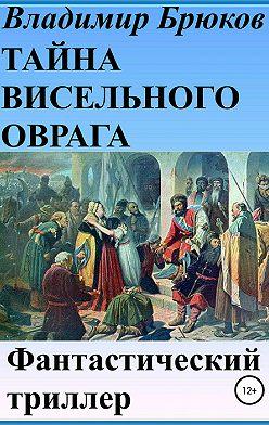 Владимир Брюков - Тайна Висельного оврага