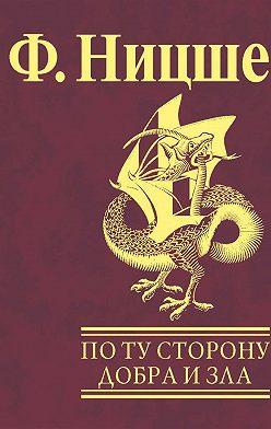 Фридрих Ницше - По ту сторону добра и зла