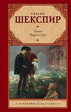 Уильям Шекспир - Гамлет. Король Лир (сборник)