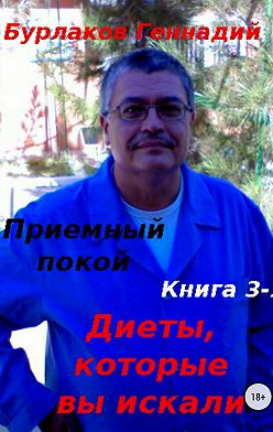 Геннадий Бурлаков - Приемный покой. Книга 3-1. Диеты, которые вы искали