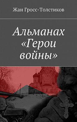 Жан Гросс-Толстиков - Альманах «Герои войны»