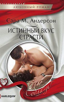Сара Андерсон - Истинный вкус страсти