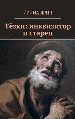 Ирина Ярич - Тёзки: инквизитор истарец