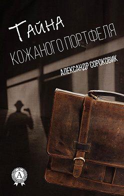 Александр Сороковик - Тайна кожаного портфеля