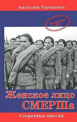 Анатолий Терещенко - Женское лицо СМЕРШа