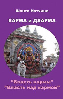 Шанти Натхини - Карма и Дхарма (сборник)