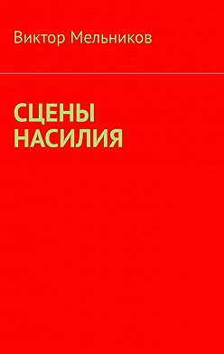 Виктор Мельников - Сцены насилия
