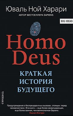 Yuval Noah Harari - Homo Deus. Краткая история будущего