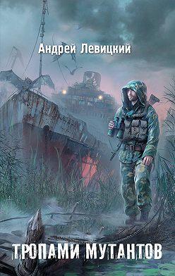Андрей Левицкий - Тропами мутантов