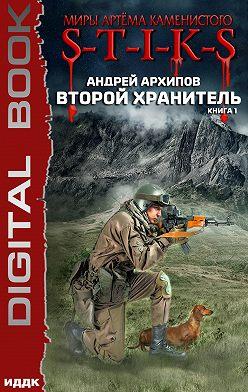 Андрей Архипов - S-T-I-K-S. Второй Хранитель
