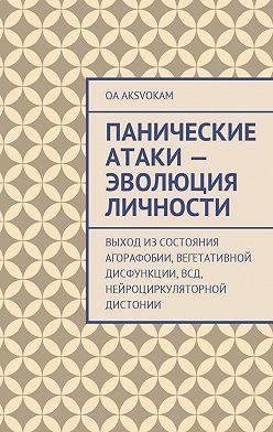OA AksvОkam - Панические атаки – эволюция личности