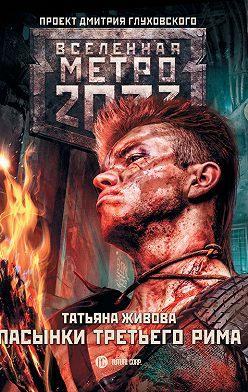 Татьяна Живова - Метро 2033: Пасынки Третьего Рима