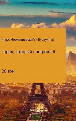 Марс Чернышевский – Бускунчак - Город, который построил Я. Сборник. Том 20