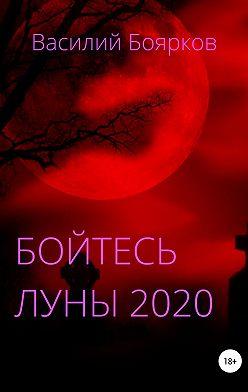 Василий Боярков - Бойтесь Луны 2020