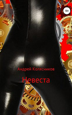 Андрей Колясников - Невеста
