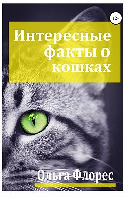 Ольга Флорес - Удивительные факты о кошках