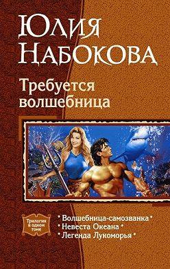 Юлия Набокова - Невеста Океана