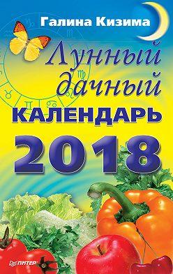 Галина Кизима - Лунный дачный календарь на 2018 год