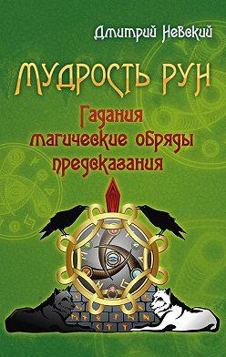 Дмитрий Невский - Мудрость Рун