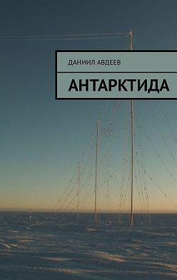 Даниил Авдеев - Антарктида