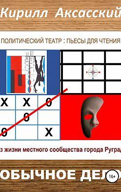 Кирилл Аксасский - Обычное дело
