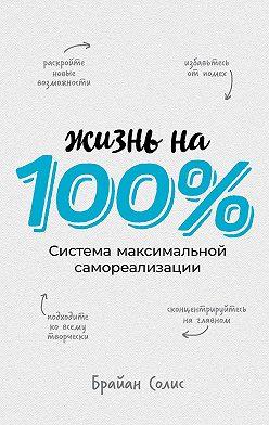 Брайан Солис - Жизнь на 100%