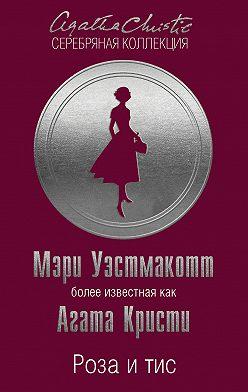 Мэри Уэстмакотт - Роза и тис