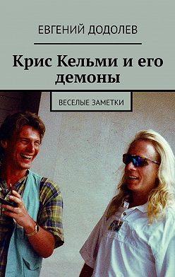 Евгений Додолев - Крис Кельми иего демоны. Веселые заметки