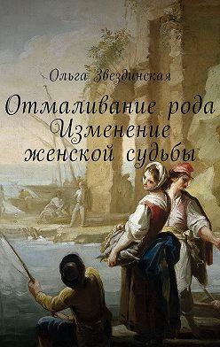 Ольга Звездинская - Отмаливание рода. Изменение женской судьбы