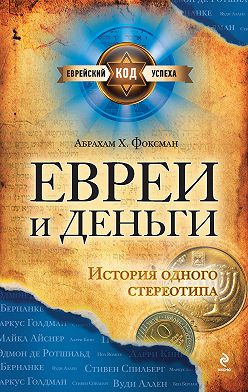 Абрахам Фоксман - Евреи и деньги. История одного стереотипа