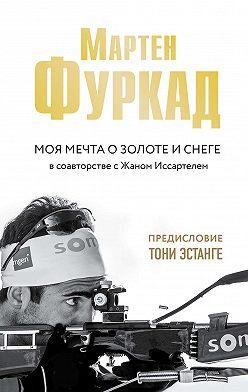 Мартен Фуркад - Моя мечта о золоте и снеге