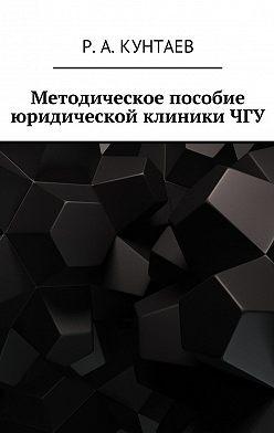 Р. Кунтаев - Методическое пособие юридической клиникиЧГУ