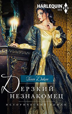 Хелен Диксон - Дерзкий незнакомец