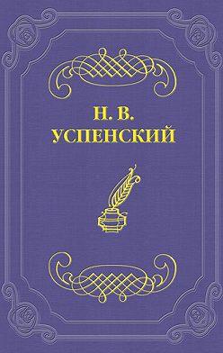 Николай Успенский - А. И. Левитов