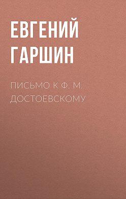 Евгений Гаршин - Письмо к Ф. М. Достоевскому