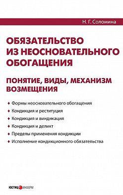 Наталья Соломина - Обязательство из неосновательного обогащения: понятие, виды, механизм возмещения