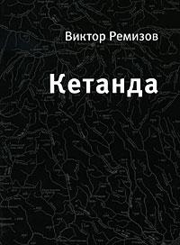 Виктор Ремизов - Кетанда