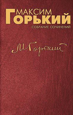 Максим Горький - О русском искусстве