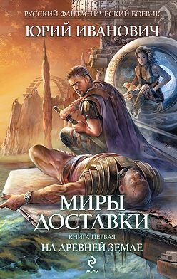 Юрий Иванович - На древней земле