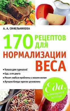 А. Синельникова - 170 рецептов для нормализации веса