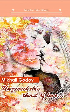 Михаил Годов - Unquenchable thirst of love…