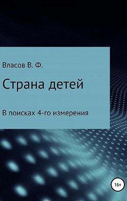 Владимир Власов - Страна детей