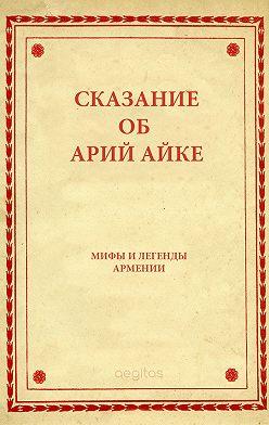 Народное творчество (Фольклор) - Сказание об Арий Айке