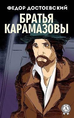 Федор Достоевский - Братья Карамазовы (с иллюстрациями)