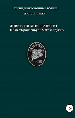 Денис Соловьев - Диверсия – мое ремесло: полк «Бранденбург 800 и другие»