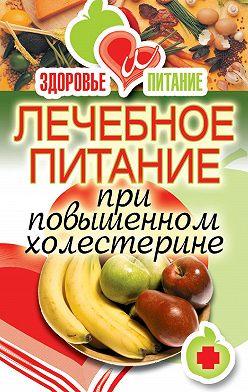 Ирина Зайцева - Лечебное питание при повышенном холестерине